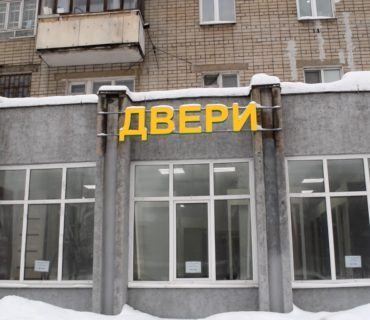 магазин дверей на московском 147 ярославль